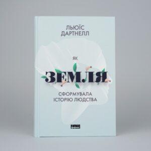 Книга Как Земля сформировала историю человечества