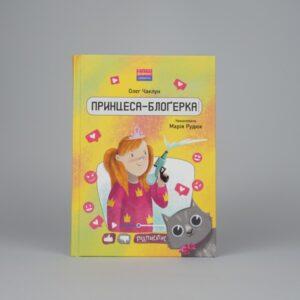 Книга Принцесса-блоґерка