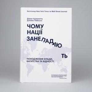 Книга Почему одни страны богатые, а другие бедные
