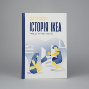 Книга История IKEA. Бренд, который влюбил в себя мир