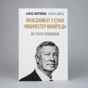 Книга Менеджмент в стиле «Манчестер Юнайтед». Как стать чемпионом