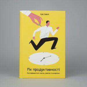 Книга Год производительности. Эксперименты со временем, вниманием и энергией