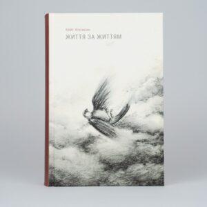 Книга Жизнь за жизнью, Кейт Аткинсон