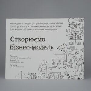 Книга Создаем бизнес-модель