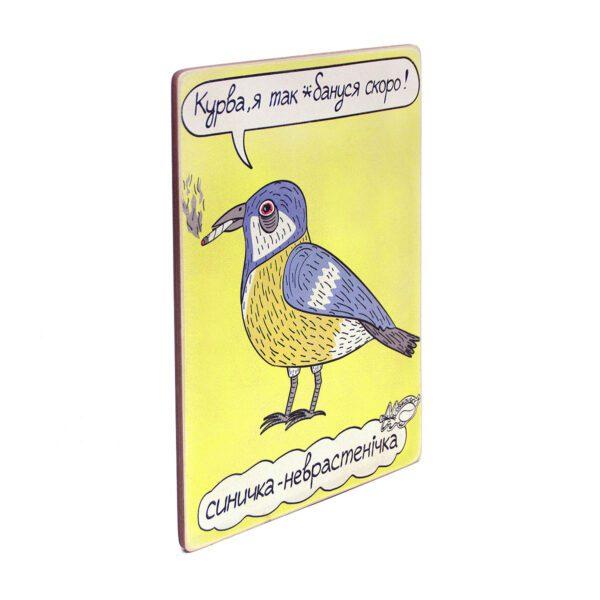 Постер Синичка-неврастенічка