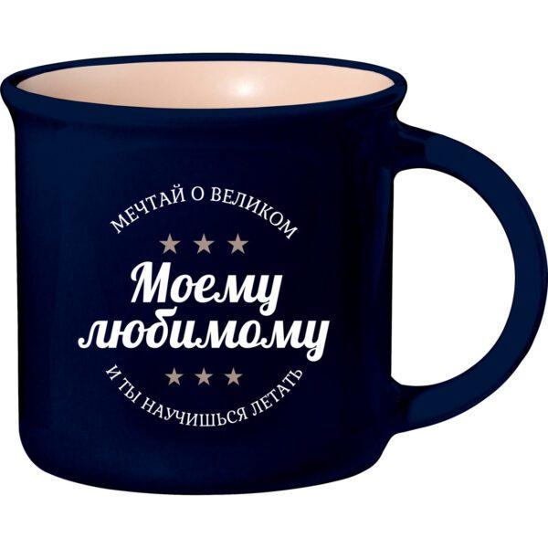 Чашка керамическая с надписью Моему любимому