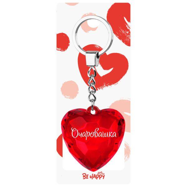 Брелок сердце с надписью Очаровашка Красный