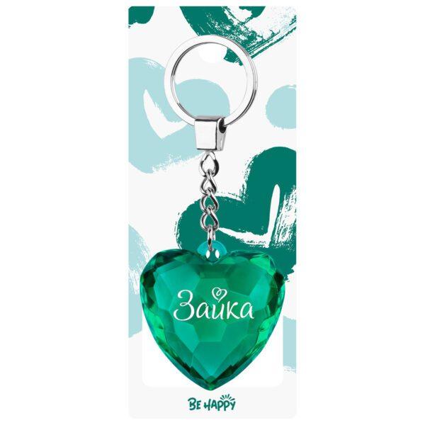 Брелок сердце с надписью Зайка Зеленый