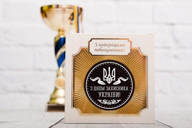 Медаль из шоколада З Днем Захисника України