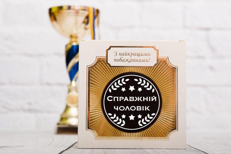 Шоколадная медаль Справжній чоловік